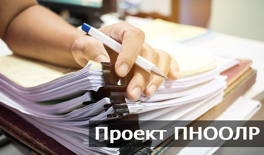 Разработка ПНООЛР